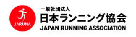 日本ランニング協会